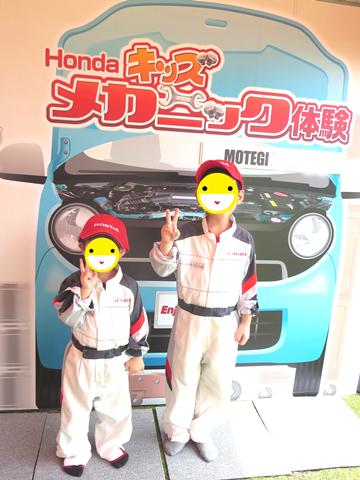 Hondaキッズメカニック体験